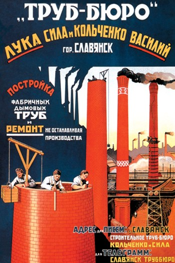 Chimneys and Smokestacks Built and Repaired  Fine-Art Print